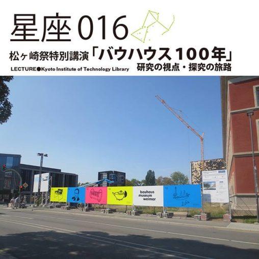 松ヶ崎祭特別講演 研究の視点・探究の旅路 バウハウス100年